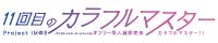 アイドルマスター ONLY【11回目のカラフルマスター】