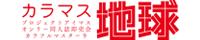 アイドルマスター ONLY【カラフルマスター9・カラマス地球(テラ)】